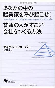 あなたの中の起業家を呼び起こせ! 普通の人がすごい会社をつくる方法