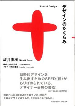 『デザインのたくらみ』坂井直樹