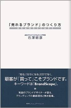 『売れるブランドのつくり方』石澤昭彦