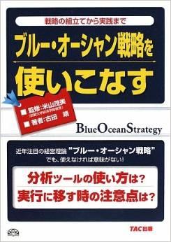 ブルー・オーシャン戦略を使いこなす