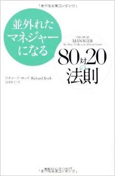 『並外れたマネジャーになる 80対20の法則』リチャード・コッチ
