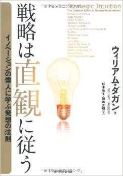 『戦略は直観に従う – イノベーションの偉人に学ぶ発想の法則』ウィリアム・ダガン
