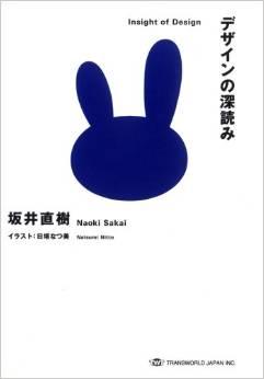 『デザインの深読み』坂井直樹